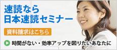 速読なら 日本連読セミナー