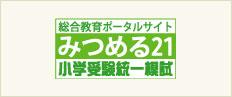 総合教育ポータルサイト みつめる21